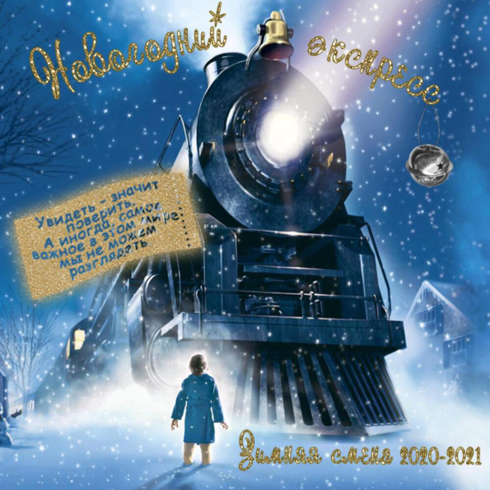 Зимняя смена «Новогодний экспресс» отправится в своё путешествие 27 декабря!!!